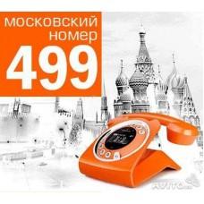 Прямой телефонный городской номер Москвы в коде 499 серебряные