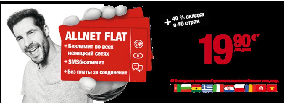 Ortel Mobile тариф Allnet Flat