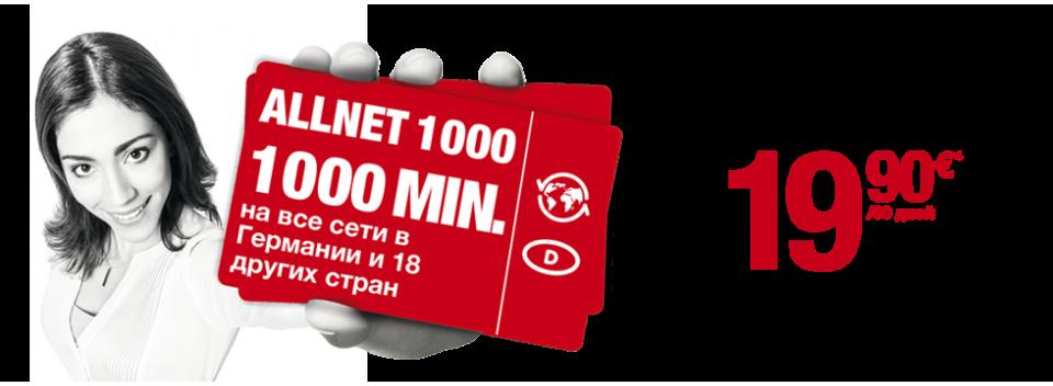 Ortel Mobile тариф Allnet 1000