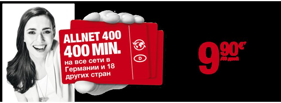Ortel Mobile тариф Allnet 400