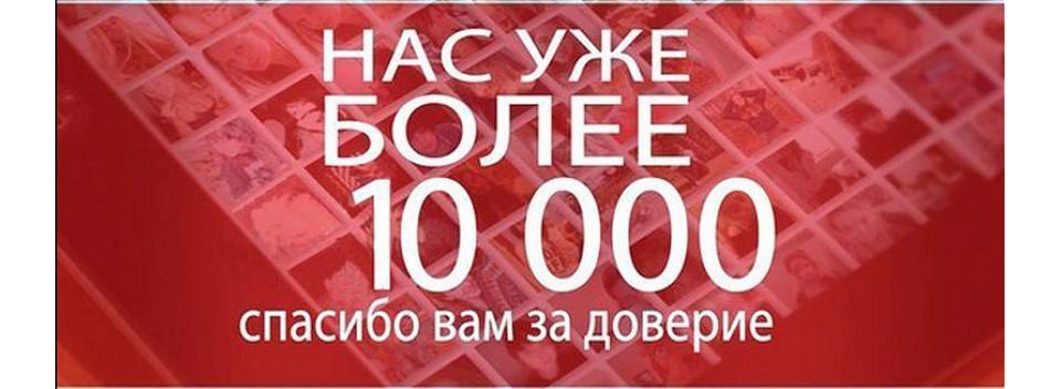 10 000 абонентов в России