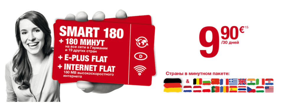 Тариф Smart180 в Германии Ortel Mobile