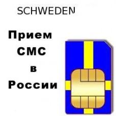 Швецкий номер для приема СМС