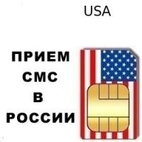 usa-sms-sim-200x200.jpg