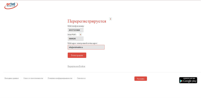 Форма регистрации нового пользователя в личном кабинете Ortel Mobile
