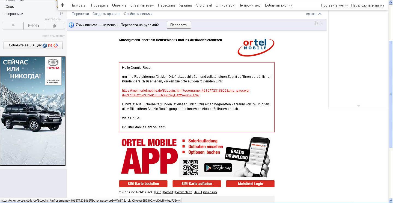 Ссылка на вход в личный кабинет Ortel Mobile