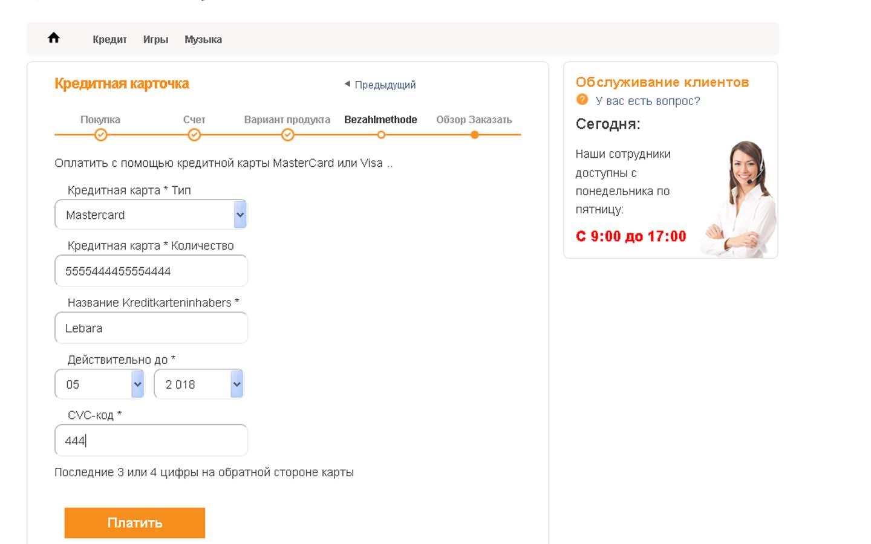 Оплатить Lebara> <br> </ h3> <br> <h4> Ваш платеж завершен.  На вашу почту придет письмо подтверждение вашей оплаты, и 16 значный код вашего ваучера пополнения Lebara.  В письме от компании Aufladen будет код ваучера и инструкция, как активировать ваш ваучер пополнения.  Баланс сим карты вы сможете проверить тремя разными способами.  Инструкция <цель =