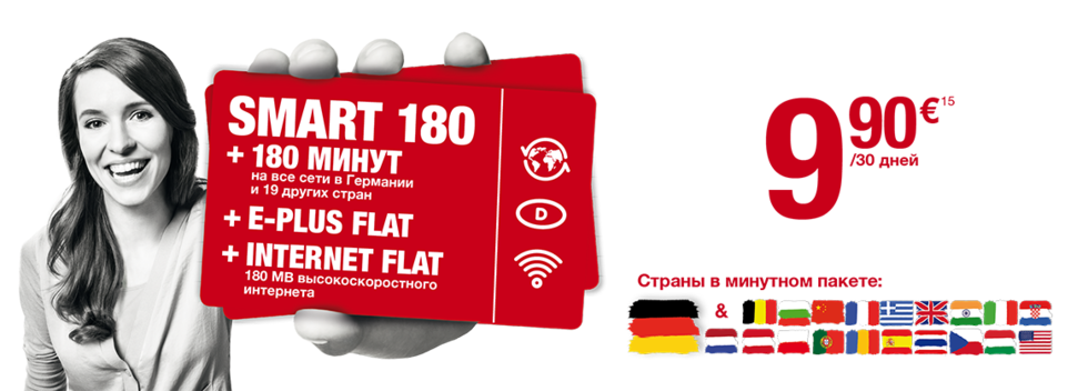 Международные звонки и безлимитный интернет в Германии включенные в пакет Smart 180